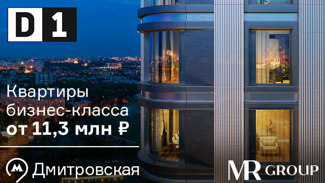 ЖК D1 от MR Group — дома построены Небоскребы до 60 этажей.